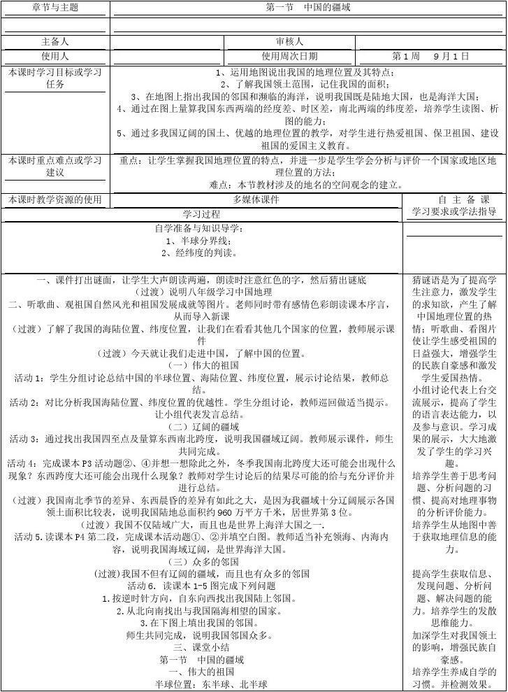 重庆市2018-2019【湘教版】初中地理八年级上册:教案全集(14份打包,Word版)