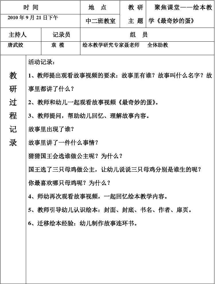 小学语文教研记录表_绘本教学教研活动过程记录表_文档下载