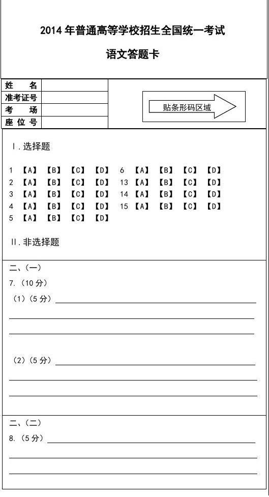 2014全国卷高考语文答题卡模板word版.doc