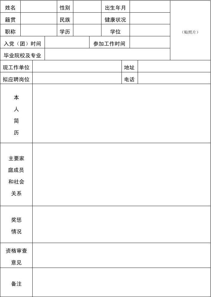 根据工作需要,新华社山东分社拟招聘如下人员: