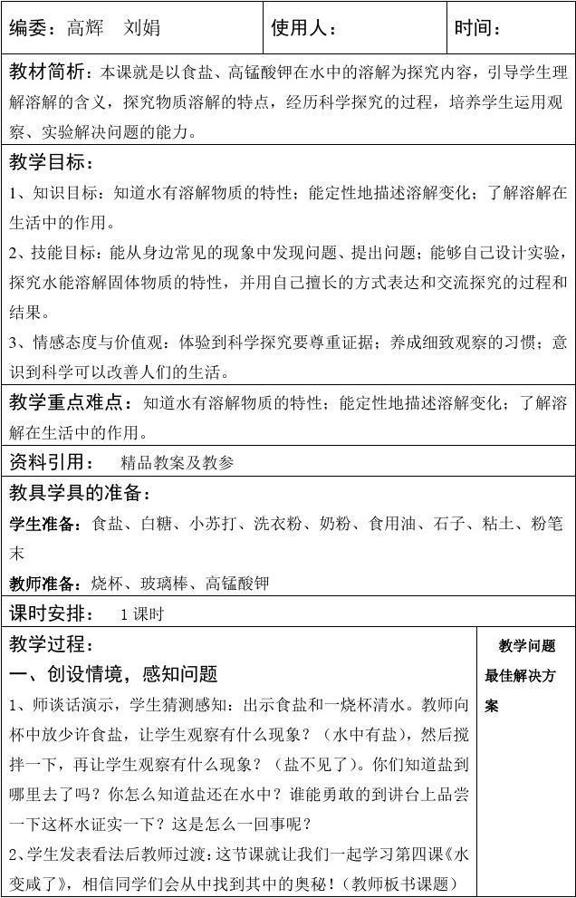 青岛版科学四上《水变咸了》表格式教案