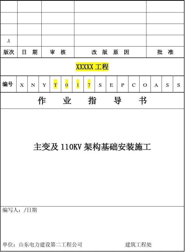 4.1.17主变及110KV架构基础、安装施工措施(QSEPC技4.1.17-2014)