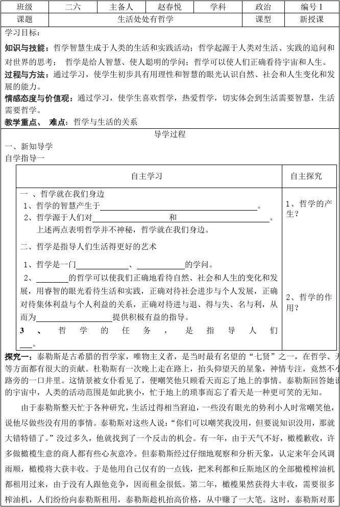 1-1-1天津市宝坻区高二图片高中政治生活与哲高中黑板报大钟教师节图片