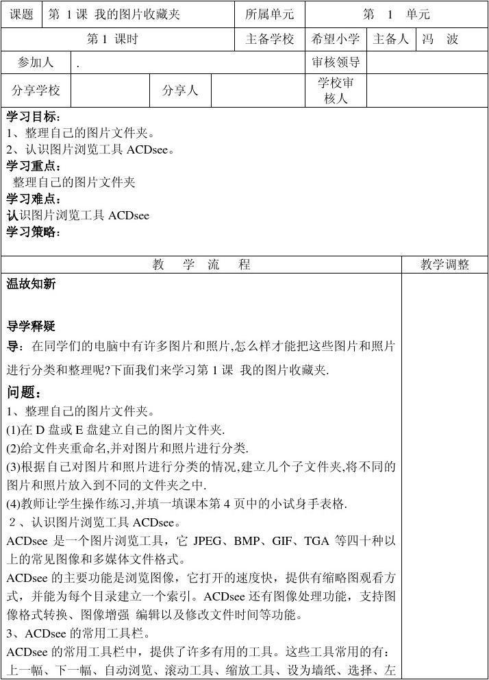 定边县希望小学六年级下册信息技术导学案(陕