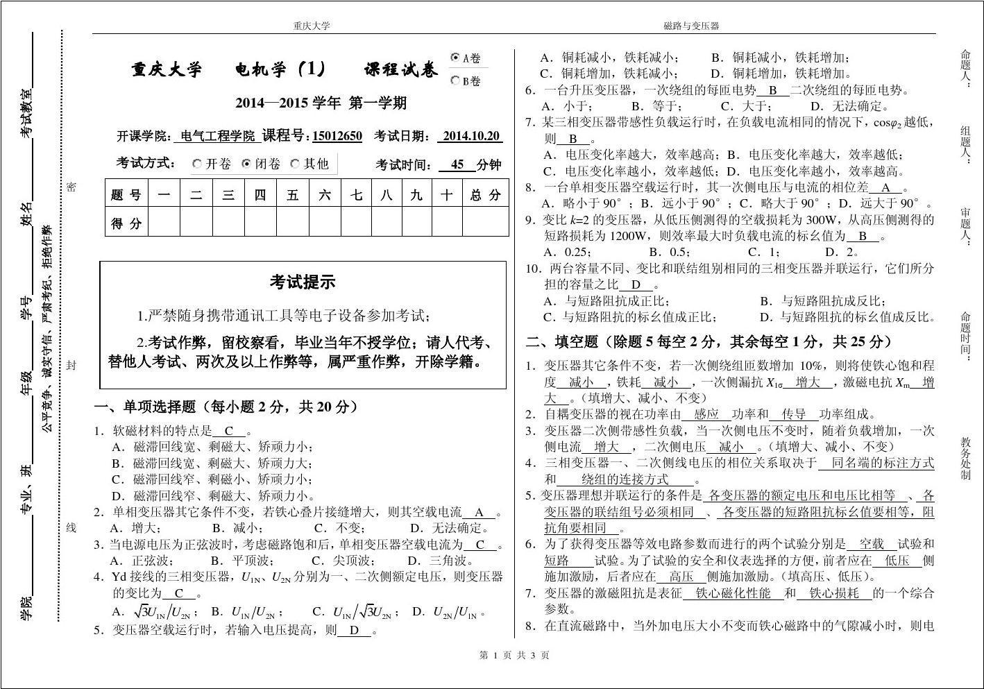 电机学考试题_重庆大学电机学课堂测验试卷(含参考答案)_文档下载