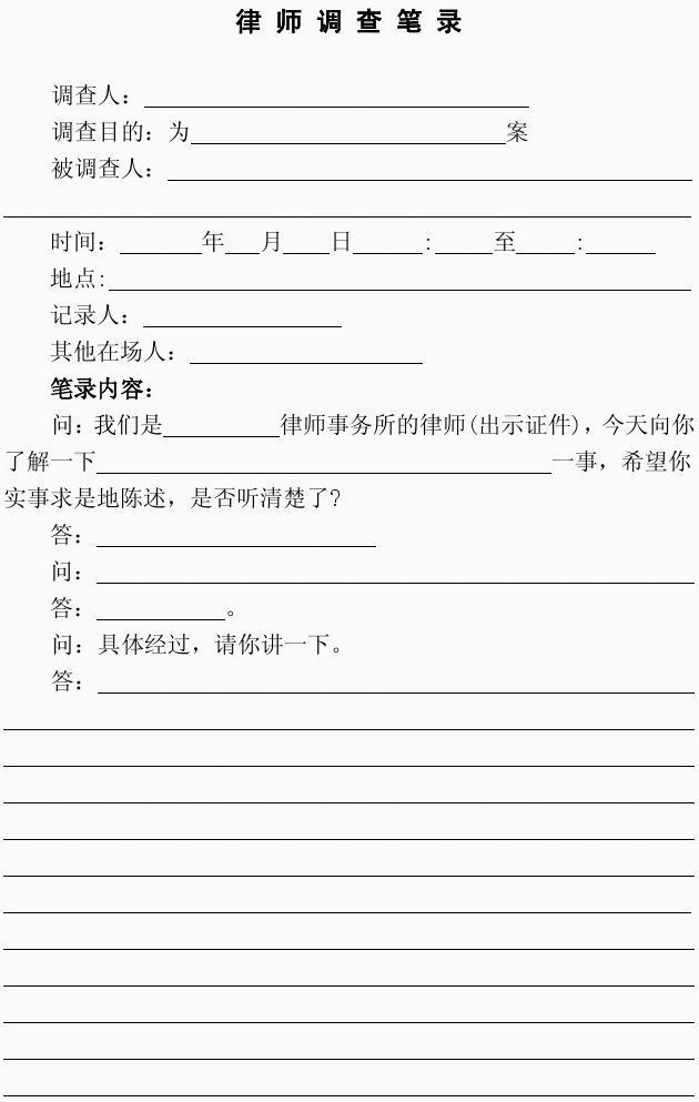 民事 6律师调查笔录格式_word文档在线阅读与
