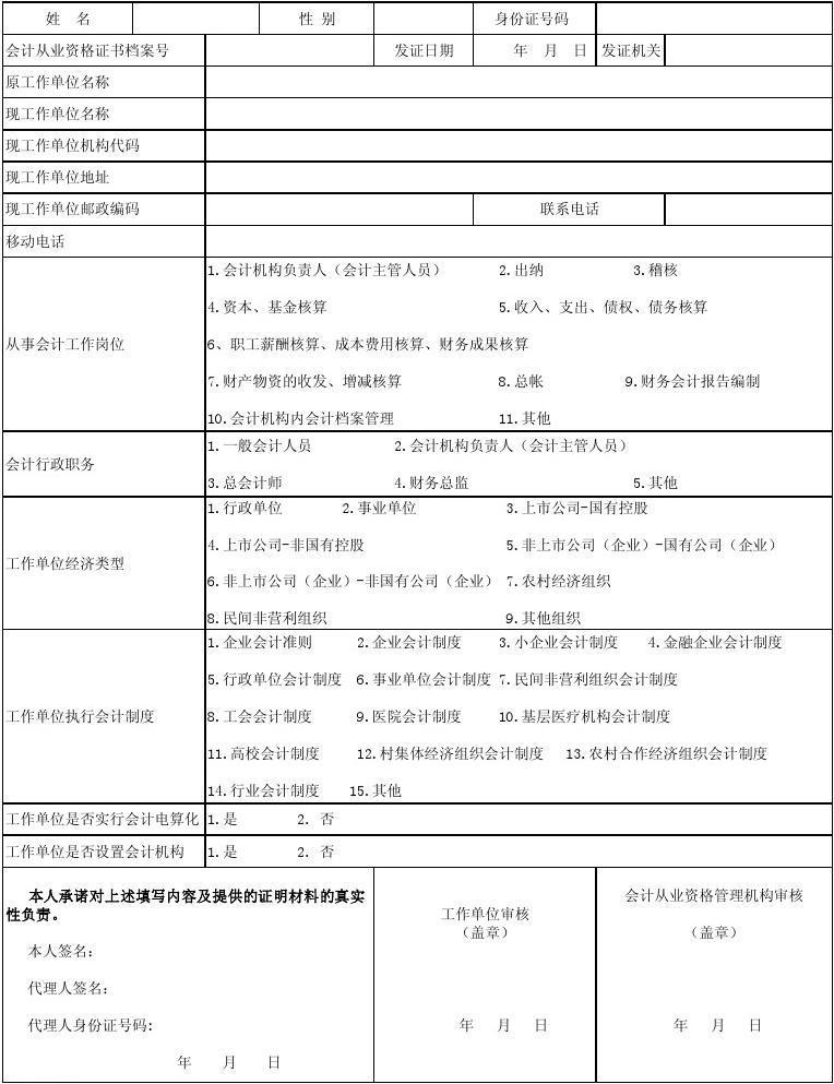 江苏会计从业资格