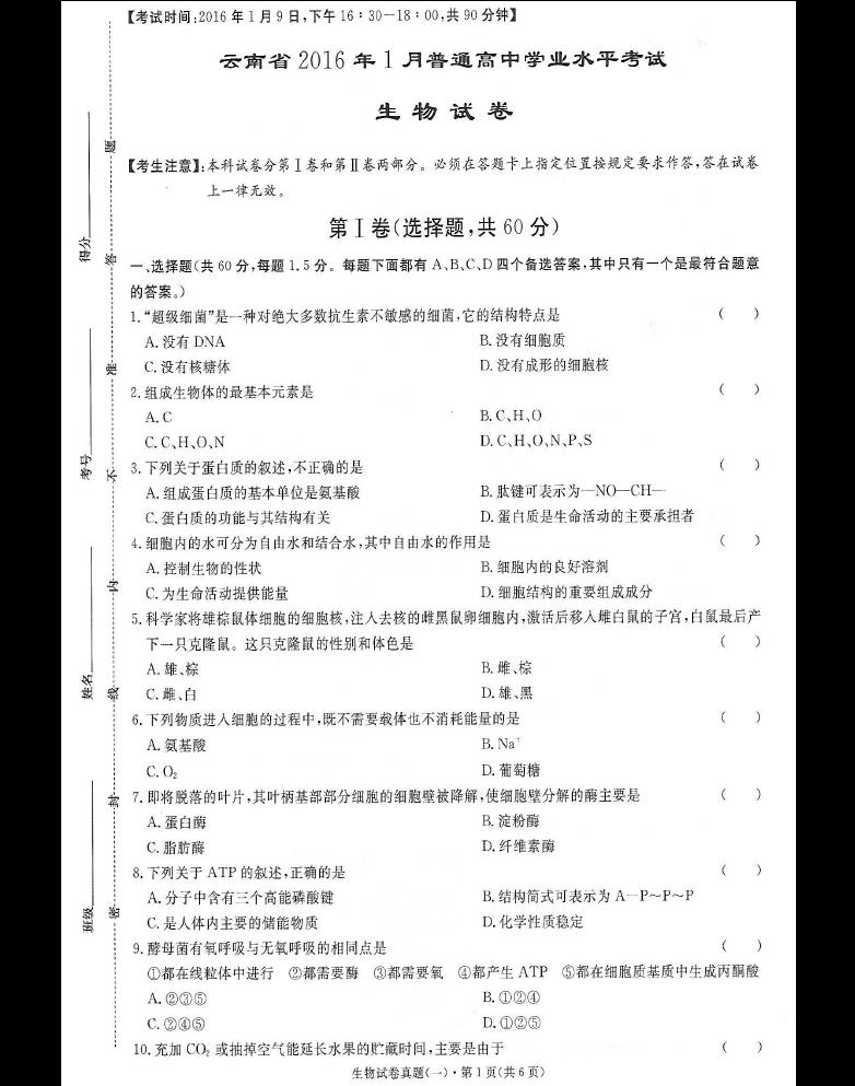 云南省2016年1月普通高中答案水平考试初中图片试卷版小学生物升报考学业图片