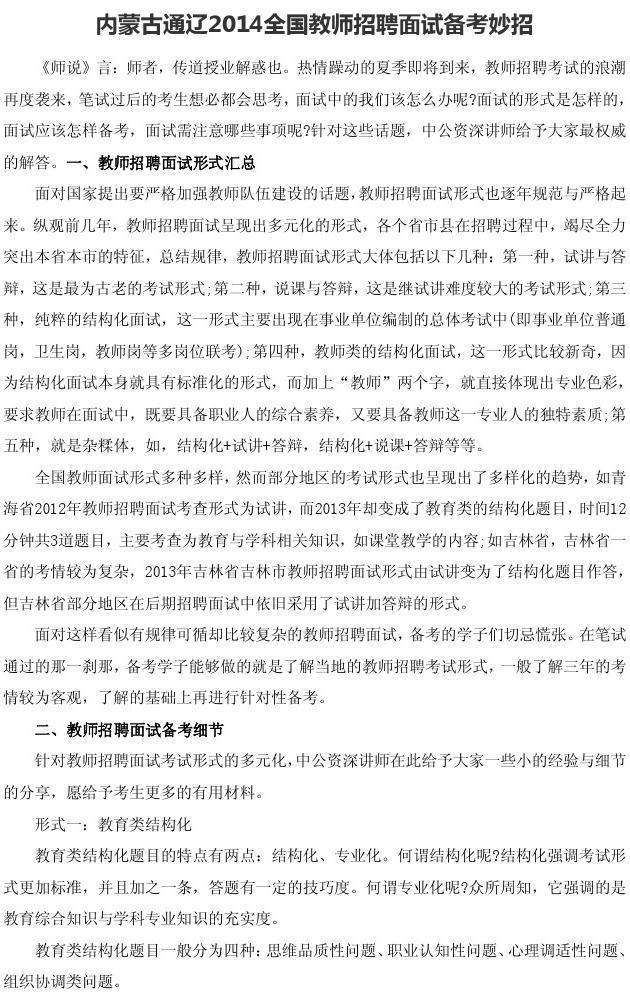 内蒙古通辽2014全国教师招聘面试备考妙招