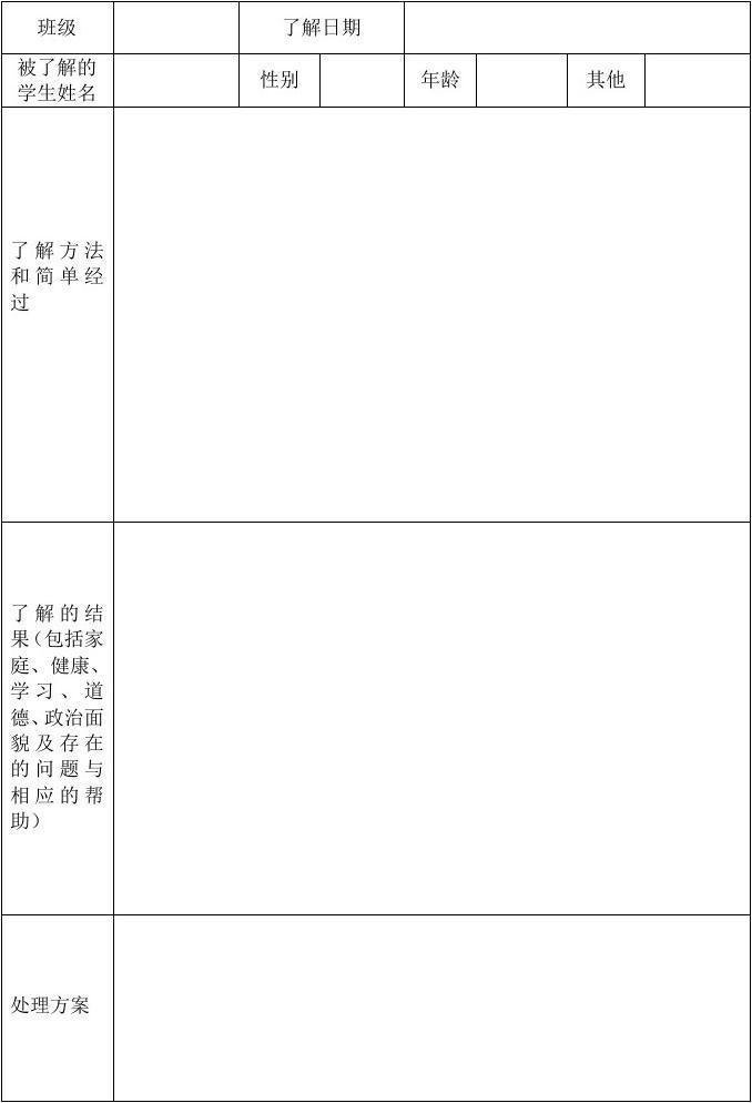 班主任小学v小学记录手册万宁学生保定图片