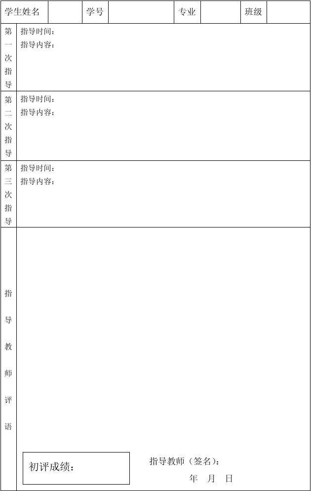 指导青年教师记录表_毕业论文教师指导记录及评语表_word文档在线阅读与下载_无忧文档