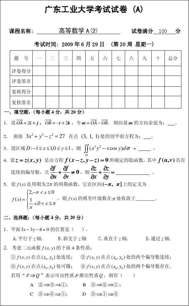 广东工业大学高数2试卷
