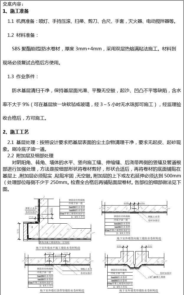 地下室外墙防水施工技术交底