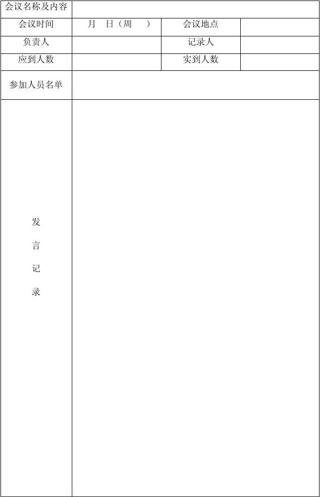 学生会会议记录表