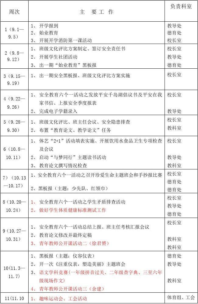 定稿界川小学2014学年度第一学期行事历