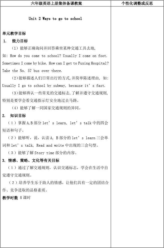 六年级英语上册 Unit2 Ways to go to school教案 (新版)人教PEP(1)