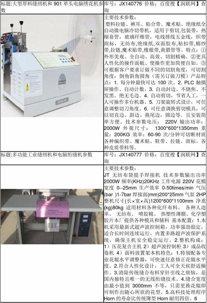 电脑缝纫机和高速缝纫机价格