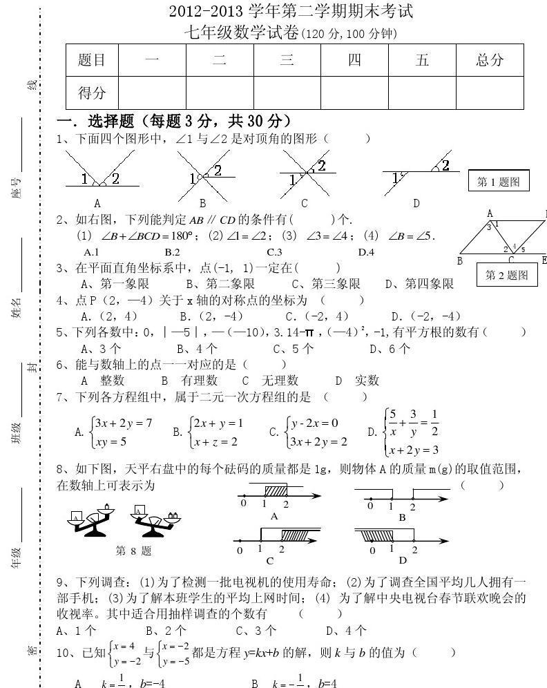 新人教版七年级数学下期末试卷