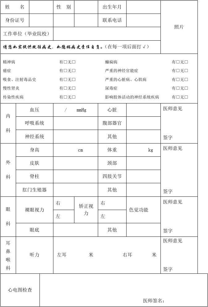护士注册体检表_山东省护士执业注册健康体检表
