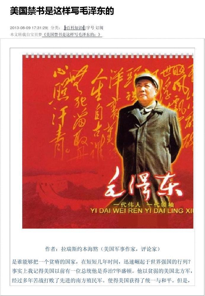 美国禁书是这样写毛泽东的