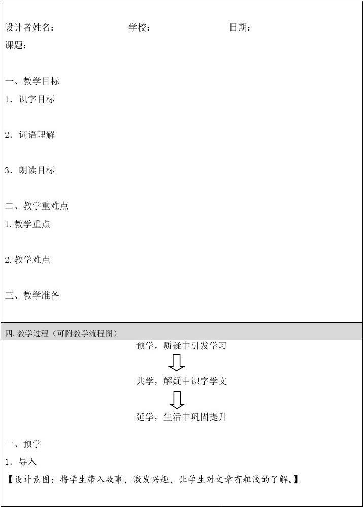 部编本人教版生命一年级课文教学设计教案模板课程v生命初中语文图片