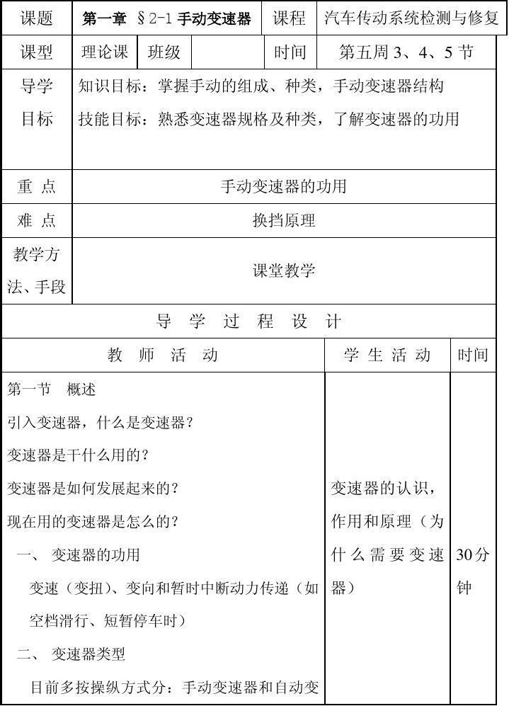 傳動系統教案5、6、7