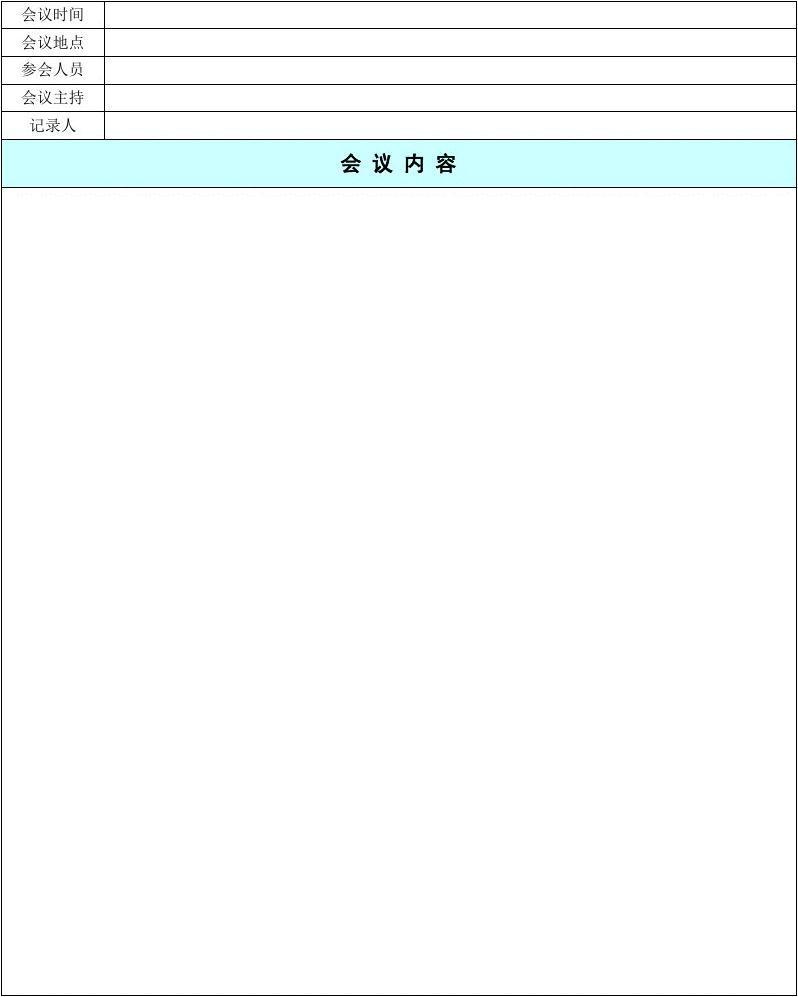 会议纪要记录表格模板