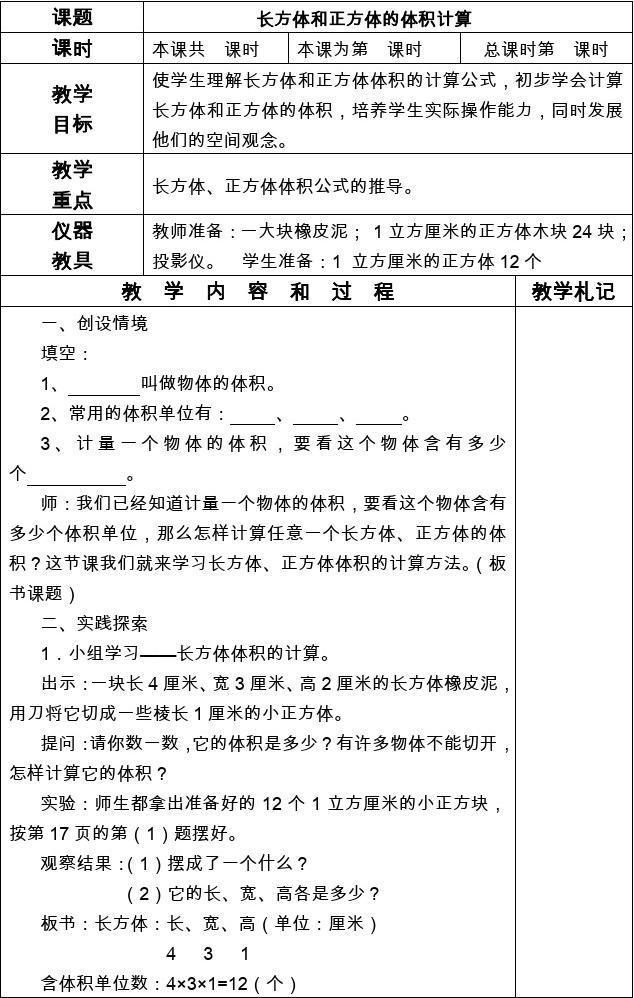 北京版五年级技巧数学教案长方体和正方体的课件客诉沟通v年级PPT下册图片