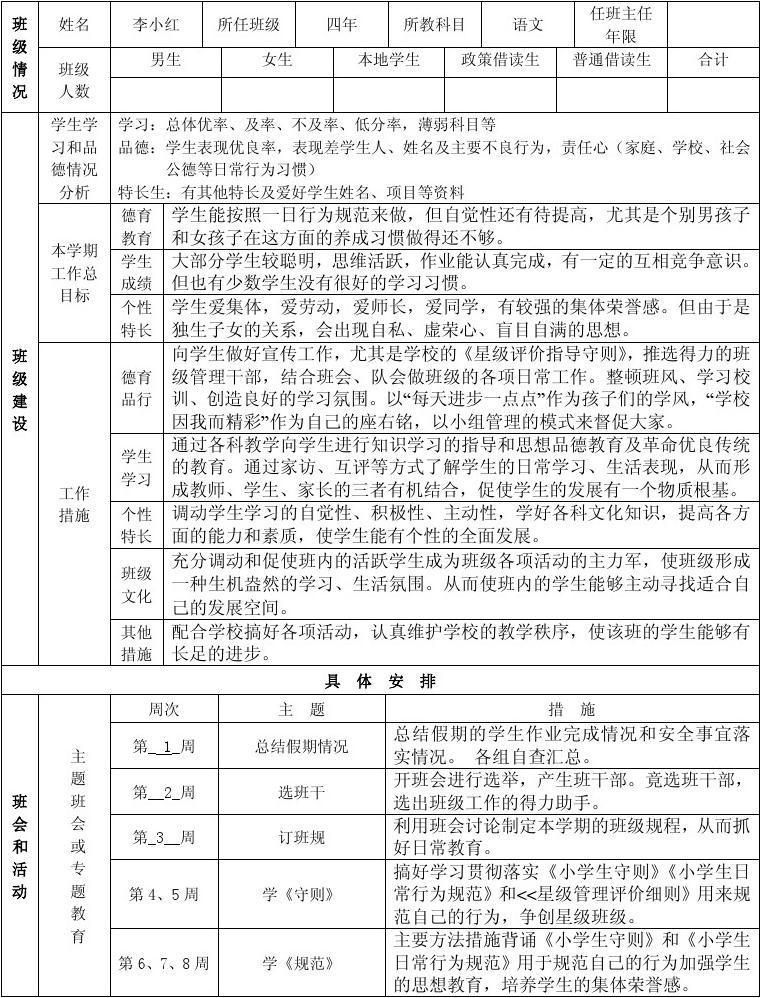 免费教材所有分类教学研究教学计划南华年级班主任工作计划表(四语电子九文版小学文档图片