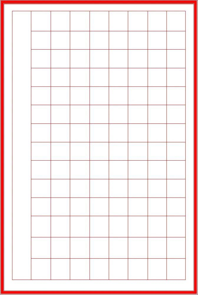 稿纸【方格、横、竖三种】