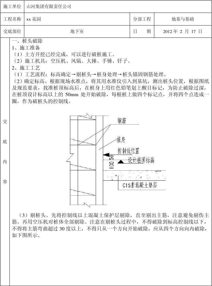 桩头破除、垫层、砖胎膜施工分项工程质量技术